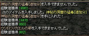 神秘クエ3