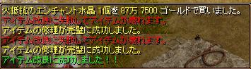 水晶1009