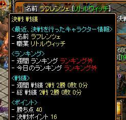 決戦1009-4