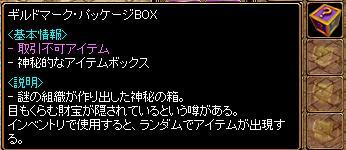 パッケージBox1010