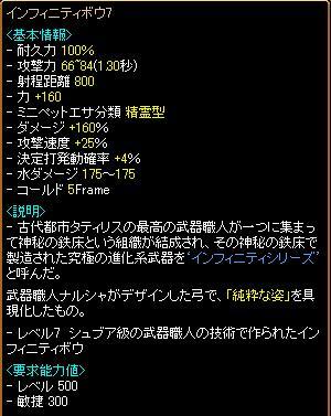 インフィニ弓7-1010