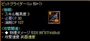 油無∞7-1010