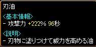刃油222