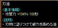 刃油104