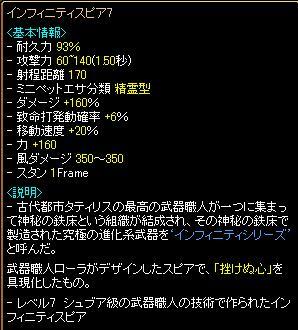 ∞7スピア1012