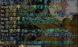 空雫さん1101