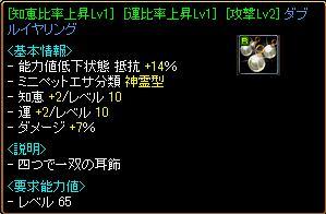 650ステ耳-1101