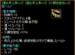 650ステ腰-1101