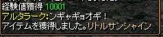 リトル1101