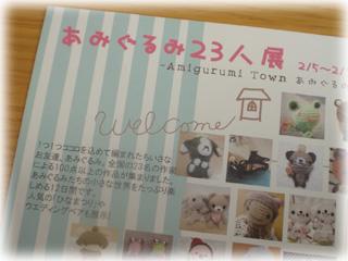 amigurumiTown02.jpg
