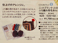 knitBlanket00-12.jpg