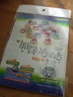 yubinuki14-01.jpg