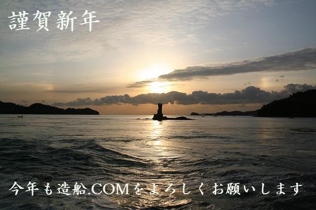 造船 年賀状IMG_4042
