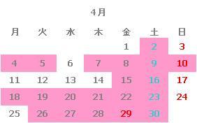 出勤日カレンダー4月 ネイルサロンマジーク池袋店 店長 鈴木雅子 ネイルデザインブログ