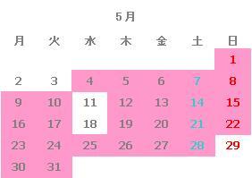 出勤日カレンダー5月 ネイルサロンマジーク池袋店 店長 鈴木雅子 ネイルデザインブログ