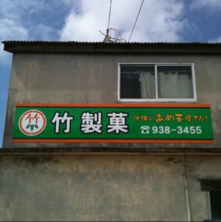 竹製菓|看板
