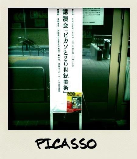 ピカソと20世紀美術|講演会