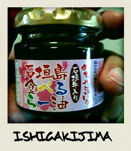 石垣島食べるラー油