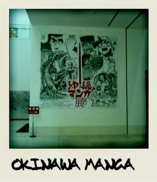 沖縄マンガ展