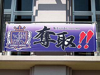 サンフレッチェ広島が本部町キャンプ13