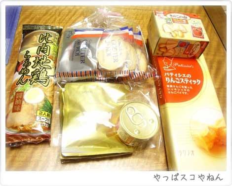 ma-sanからのお土産たち