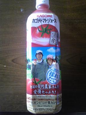 tomatoraberu.jpg