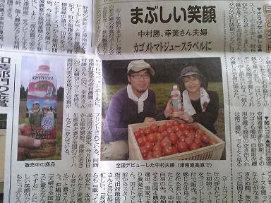 tomatosinbun.jpg