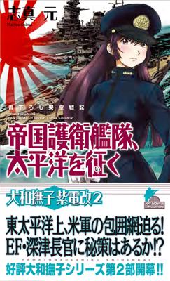 帝国護衛艦隊太平洋を征く1 cover