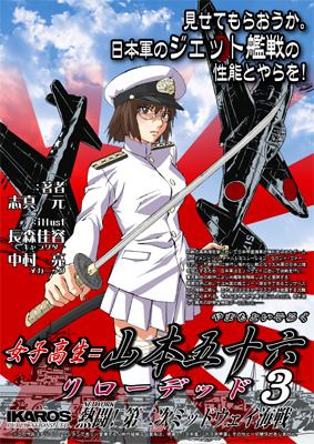 女子高生=山本五十六 リローデッド3 熱闘! 第二次ミッドウェイ海戦 Poster