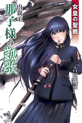 女皇の聖戦03 cover