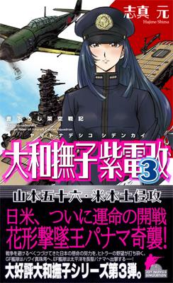 大和撫子紫電改03 cover
