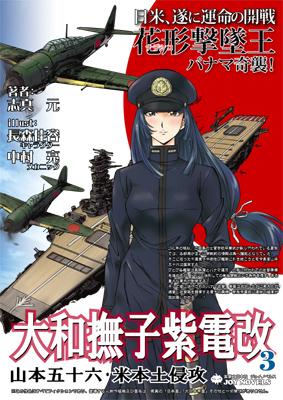 大和撫子紫電改03_poster