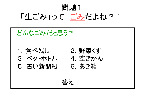 kyuusyoku naamagomi1