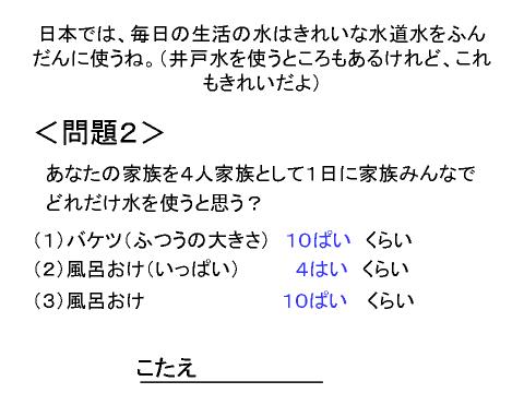 muzukuizu4.png