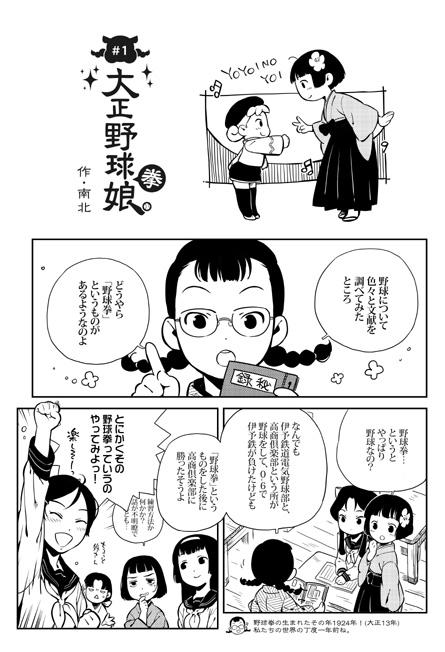 09_taiyakigenko_01.jpg
