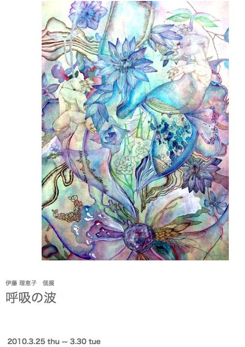 伊藤理恵子個展 『呼吸の波』