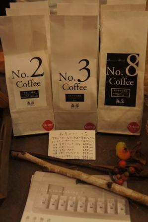 限定コーヒー3