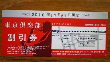 東京倶楽部チケット