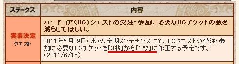 2011y06m16d_202036046.jpg