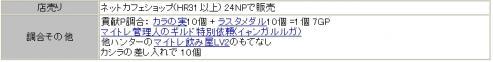 2011y09m24d_154313963.jpg