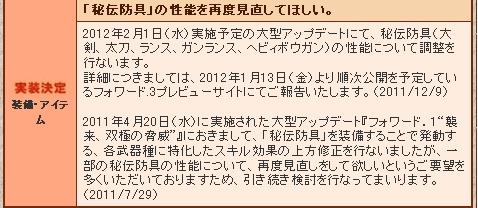 2011y12m09d_212239937.jpg
