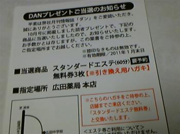 101101_214734_convert_20101104205755.jpg