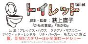 toilet_banner.jpg