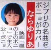 スポーツ報知新聞♪