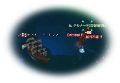 2009-11-11 テルナーテ武装商船隊
