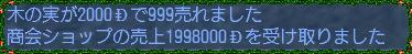 2010-01-05 売上