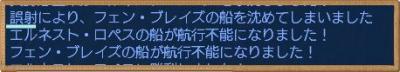 2010-01-31 誤射