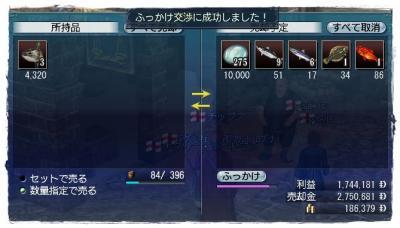 2010-02-06 宝石売却