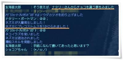 2010-02-15 玄海さんの夢