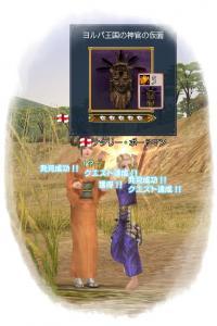 2010-02-20 仮面を発見
